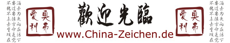 chinesische schriftzeichen symbole und japanische schriftzeichen symbole kalligraphien tattoo. Black Bedroom Furniture Sets. Home Design Ideas